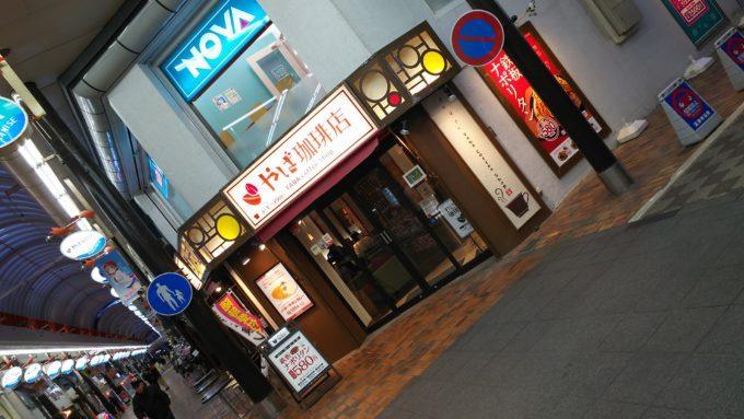 沼津駅南口、商店街のど真ん中にある観光客にも人気のカフェ『やば珈琲』