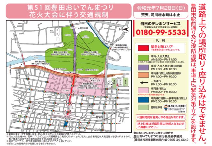 おいでん祭り2019の日程・交通規制・駐車場・花火の見どころや穴場!