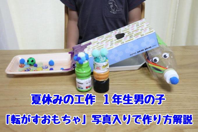 夏休みの工作 1年生男の子が作る「作った後も楽しめるおもちゃ」写真入り解説
