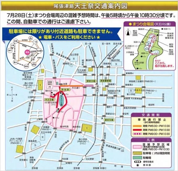 尾張津島天王祭2019の交通規制について