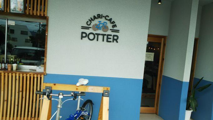 【ランチおススメ】転車好きが集まるナチュラル系のカフェ、CHARI-CAFE POTTER1