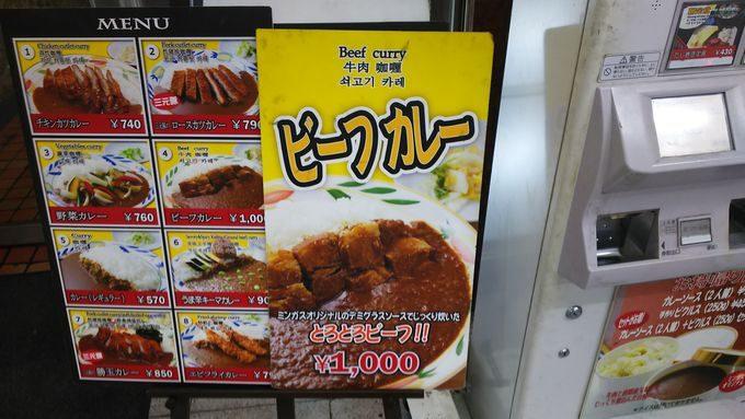 【阪神梅田駅】ミンガスで仕事の前に朝カレーを。モーニングサービスも人気のカレースタンド!3