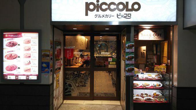 【JR大阪駅・駅構内】老舗ピッコロカレーの食べ比べ。お得なWソースカレー!2