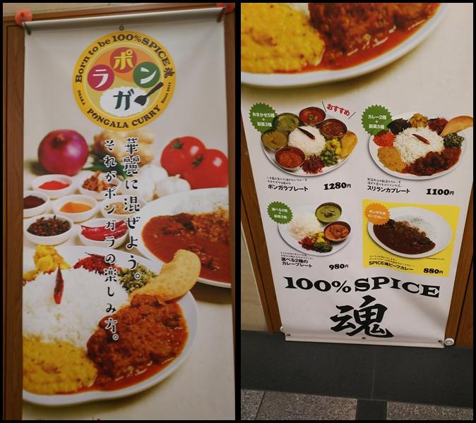 【阪急梅田駅】ポンガラカレーで味わう、混ぜて混ぜて美味しいスリランカ流カレープレート2