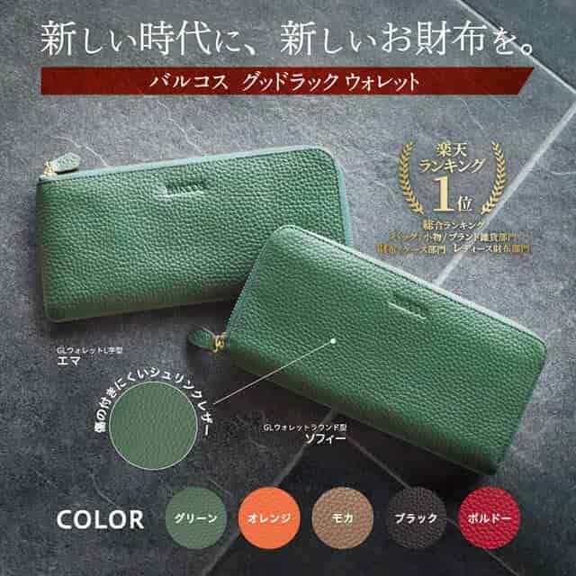 バルコスの長財布通販!緑のソフィーが大人気!口コミや評判を徹底調査!