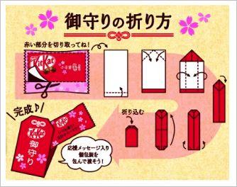 【キットカット】定番 受験応援お菓子