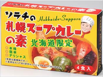 札幌スープカレーの素(ソラチ)